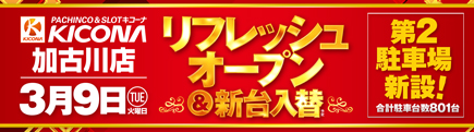 3月5日〜3月11日 キコーナ加古川 リフレッシュオープン