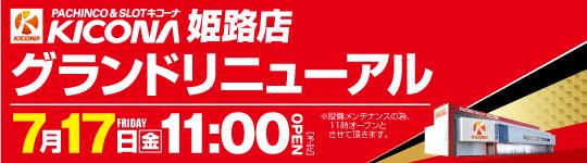 7/10〜8/17 キコーナ姫路店 グランドリニューアル等