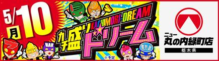 5月4日〜5月10日 ニュー丸の内緑町店 ドリーム