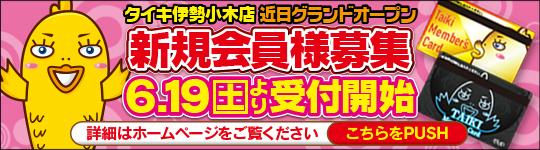 6月19〜6月24日 タイキ伊勢小木店 新規会員募集