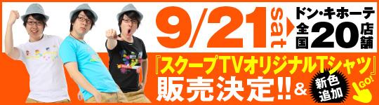 9月21日 ドンキホーテ Tシャツ販売
