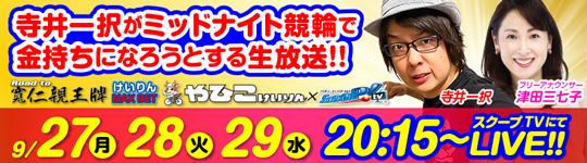 9月22日10時〜29日 やひこ競輪生放送