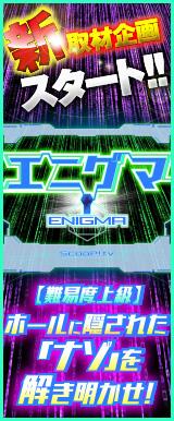 hp→エニグマ