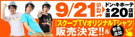 ScooP!tv