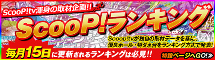 ScooP!tv
