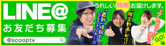 スクープTVライン@へ