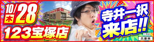 headerbanner_123宝塚_211024_28.jpg