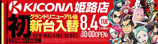 7/10~8/17 キコーナ姫路店 グランドリニューアル等