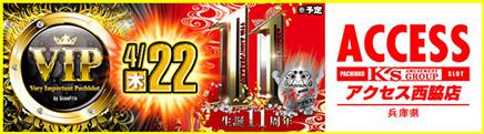 16〜22日VIP・11周年周年 アクセス西脇店