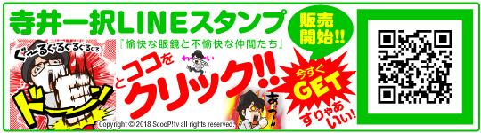 ScooP!tv公式→ラインスタンプショップ